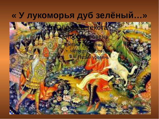 « У лукоморья дуб зелёный…»
