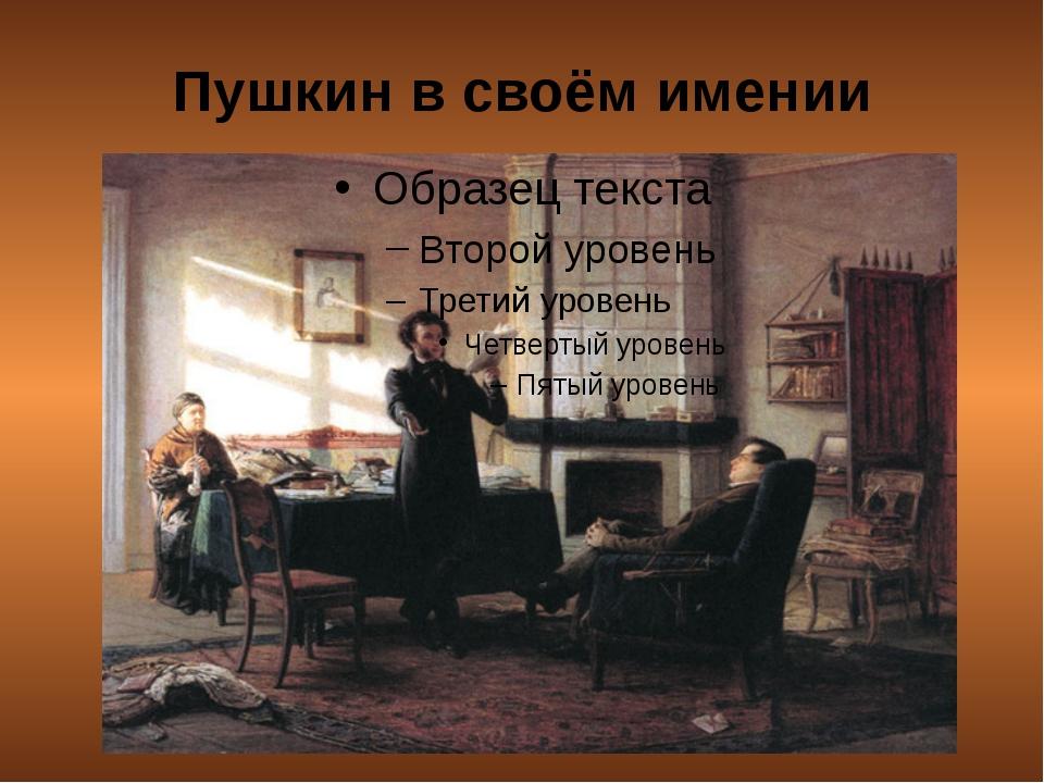 Пушкин в своём имении