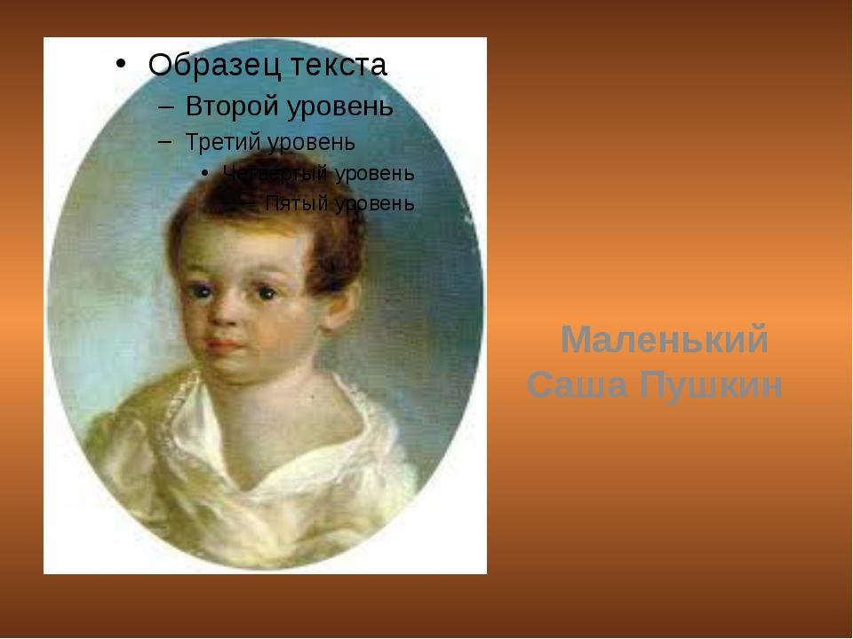 Маленький Саша Пушкин