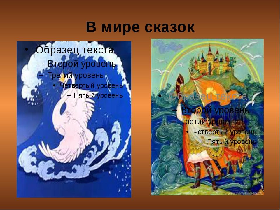 В мире сказок
