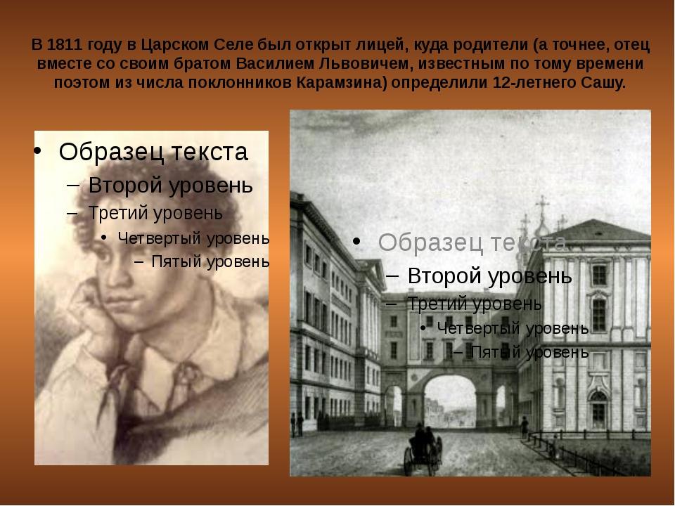 В 1811 году в Царском Cеле был открыт лицей, куда родители (а точнее, отец вм...