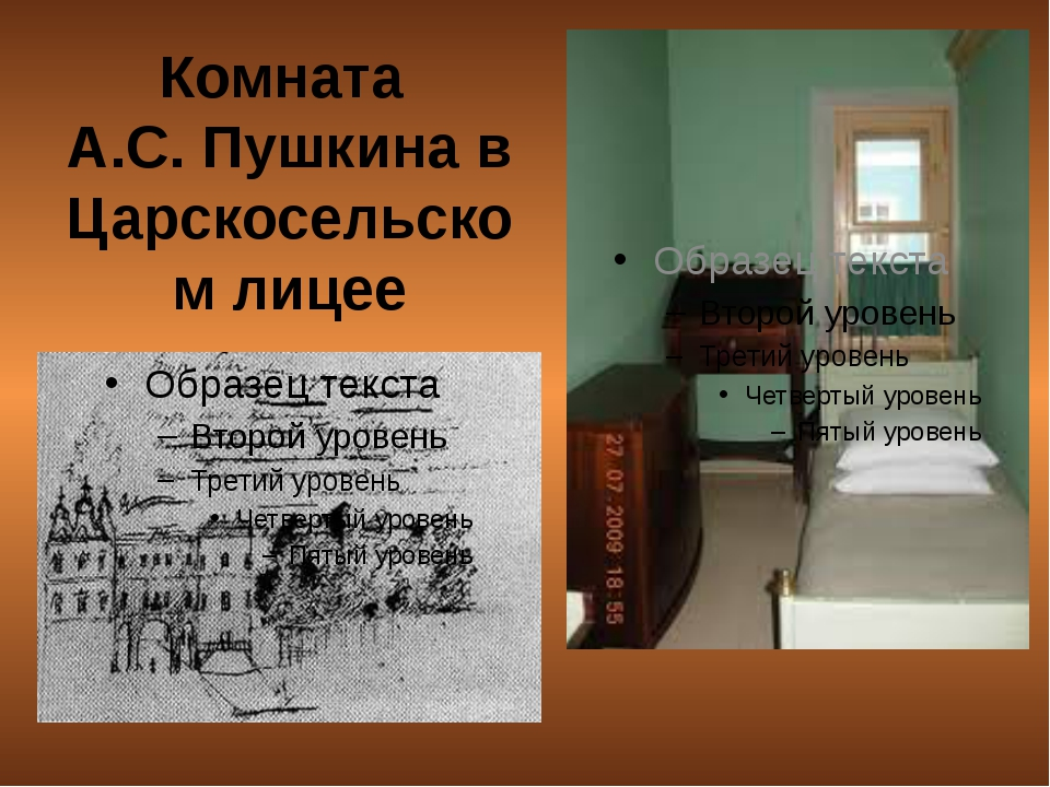 Комната А.С. Пушкина в Царскосельском лицее