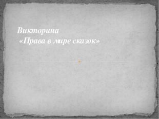 Викторина «Права в мире сказок»