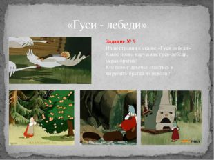 «Гуси - лебеди» Задание № 9 Иллюстрация к сказке «Гуси лебеди» Какое право на