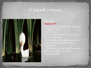 «Гадкий утенок» Викторина Задание №1 Иллюстрация к сказке Х.К. Андреева «Гадк