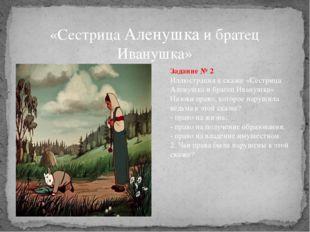 «Сестрица Аленушка и братец Иванушка» Задание № 2 Иллюстрация к сказке «Сестр