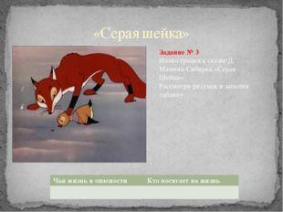 «Серая шейка» Задание № 3 Иллюстрация к сказке Д. Мамина-Сибирка «Серая Шейка
