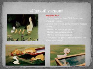 «Гадкий утенок» Задание № 4 Иллюстрация к сказке Х.К.Андерсена «Гадкий утенок