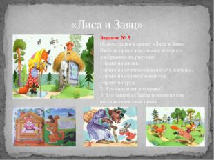 «Лиса и Заяц» Задание № 5 Иллюстрация к сказке «Лиса и Заяц» Выбери право, на
