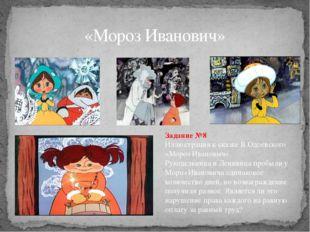 «Мороз Иванович» Задание №8 Иллюстрация к сказке В.Одоевского «Мороз Ивановмч