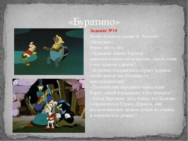 «Буратино» Задание №10 Иллюстрация к сказке А. Толстого «Буратино». Верно ли...