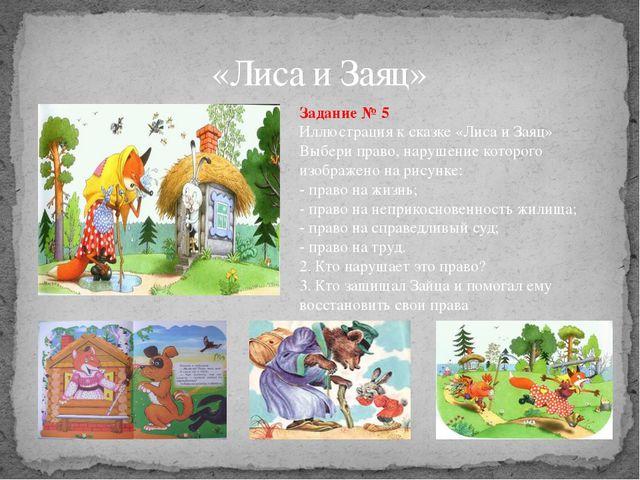 «Лиса и Заяц» Задание № 5 Иллюстрация к сказке «Лиса и Заяц» Выбери право, на...