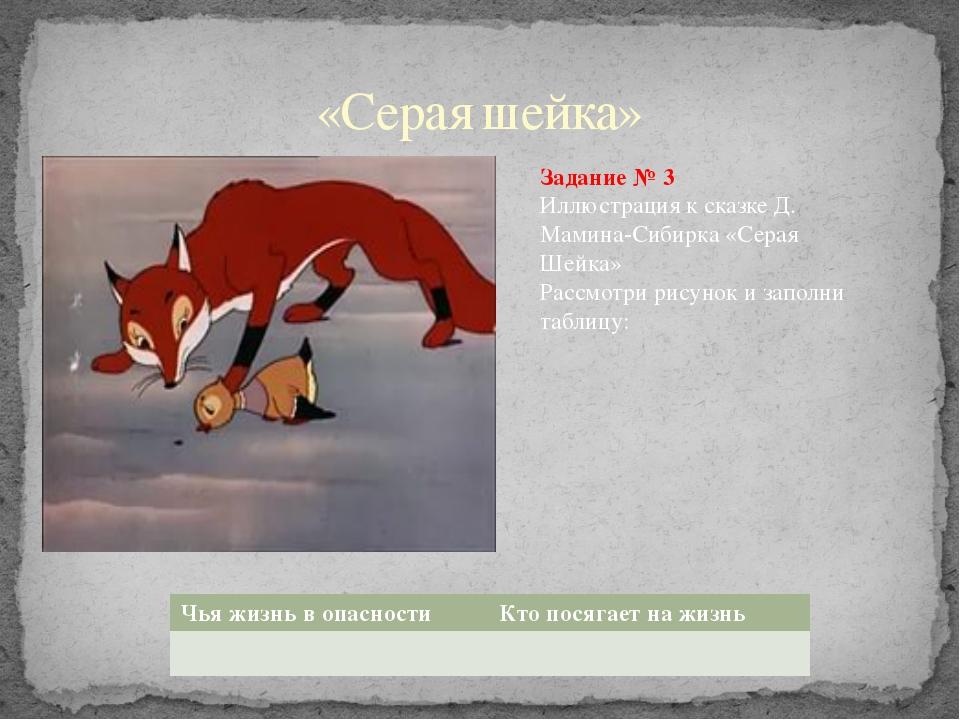 «Серая шейка» Задание № 3 Иллюстрация к сказке Д. Мамина-Сибирка «Серая Шейка...