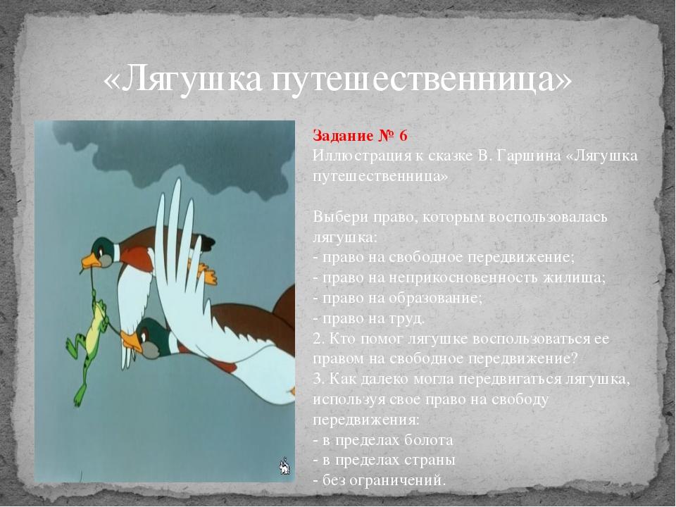 «Лягушка путешественница» Задание № 6 Иллюстрация к сказке В. Гаршина «Лягушк...