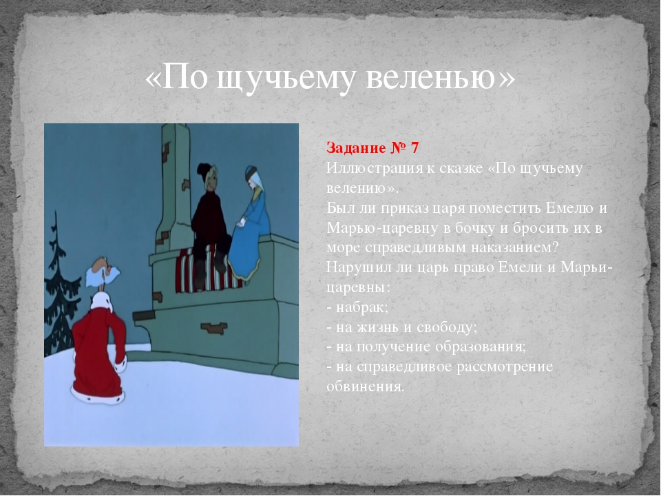 «По щучьему веленью» Задание № 7 Иллюстрация к сказке «По щучьему велению». Б...