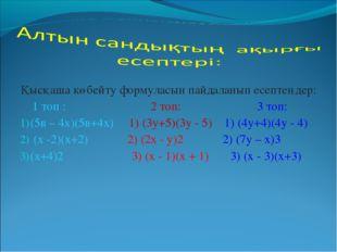 Қысқаша көбейту формуласын пайдаланып есептеңдер: 1 топ : 2 топ: 3 топ: (5в –
