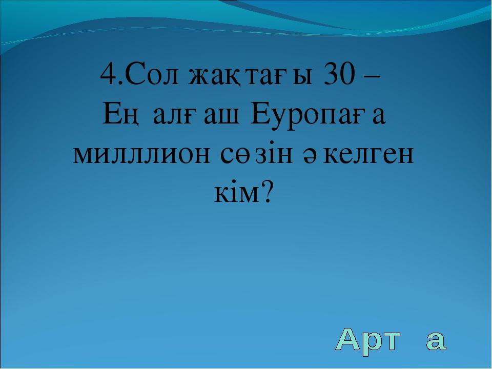 4.Сол жақтағы 30 – Ең алғаш Еуропаға милллион сөзін әкелген кім?