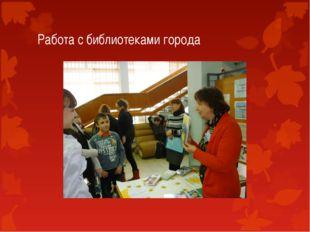 Работа с библиотеками города