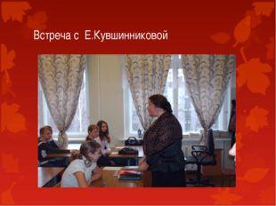Встреча с Е.Кувшинниковой
