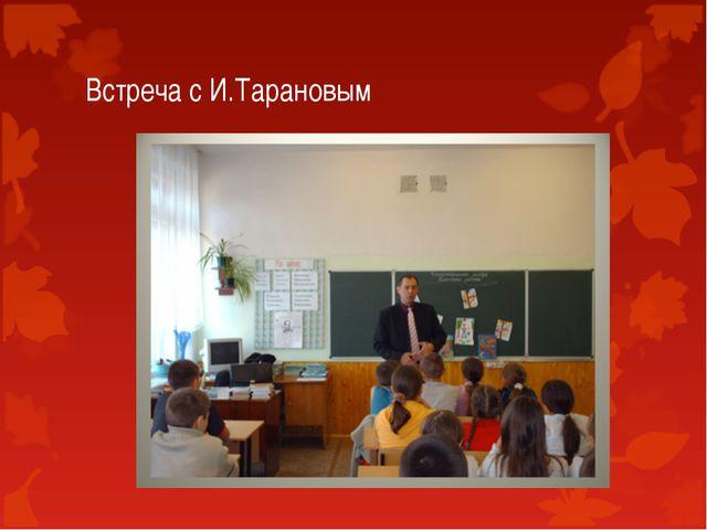 Встреча с И.Тарановым