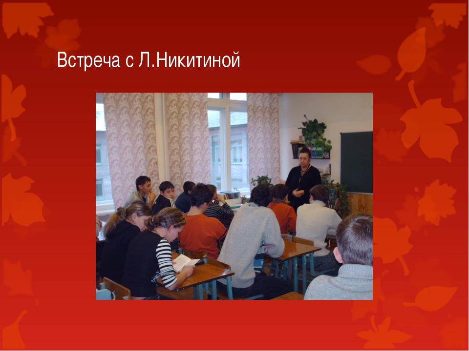 Встреча с Л.Никитиной
