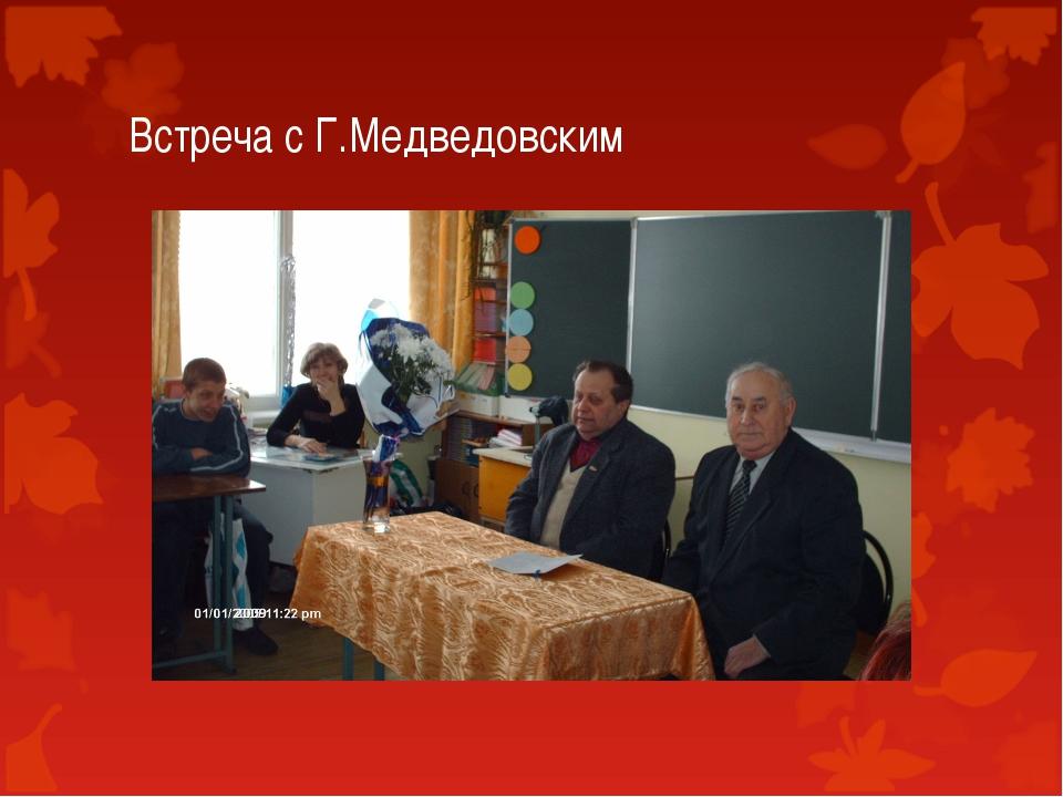 Встреча с Г.Медведовским