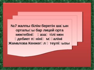 №7 жалпы білім беретін шағын орталығы бар лицей орта мектебінің қазақ тілі ме