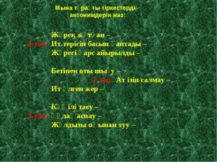 Жүрек жұтқан – 1-топ Ит терісін басын қаптады –  Жүрегі қарс айырылды