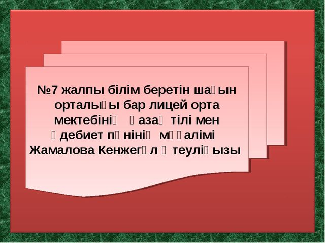 №7 жалпы білім беретін шағын орталығы бар лицей орта мектебінің қазақ тілі ме...