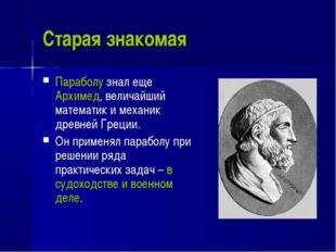 Старая знакомая Параболу знал еще Архимед, величайший математик и механик дре