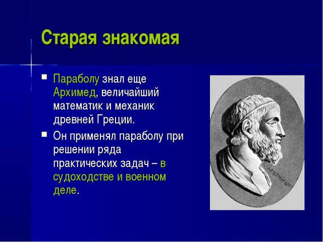 Старая знакомая Параболу знал еще Архимед, величайший математик и механик дре...