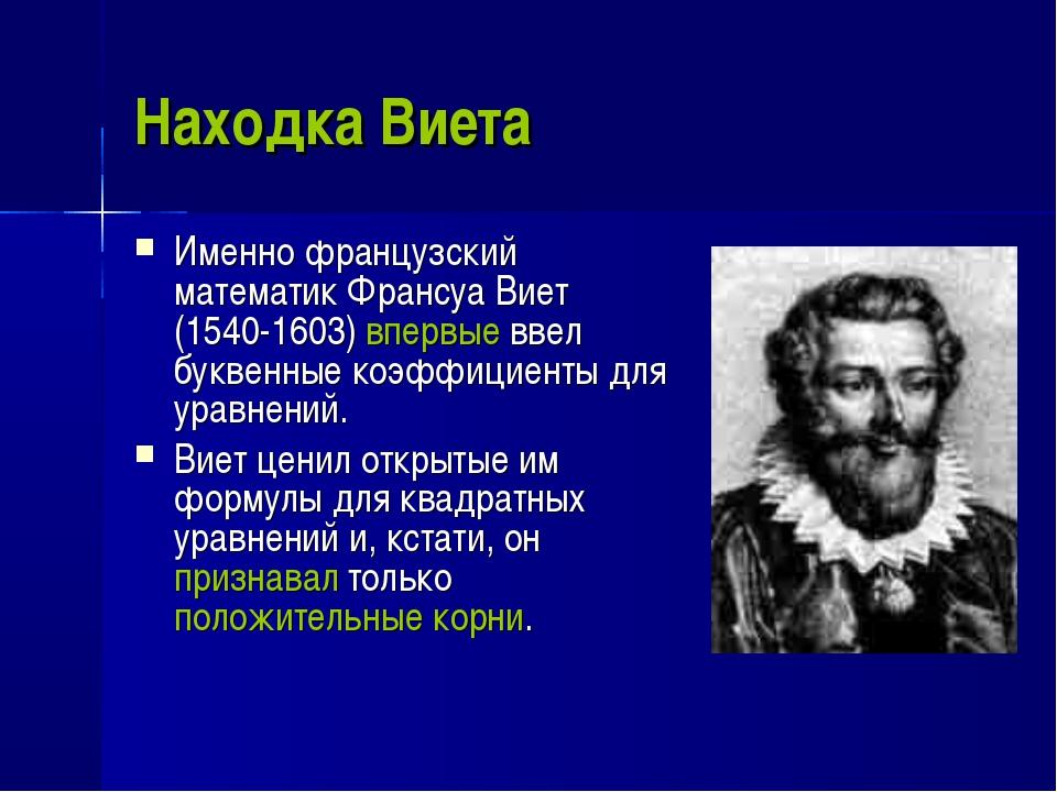 Находка Виета Именно французский математик Франсуа Виет (1540-1603) впервые в...
