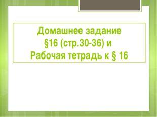 Домашнее задание §16 (стр.30-36) и Рабочая тетрадь к § 16