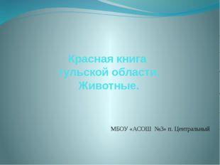 Красная книга Тульской области. Первое издание Красной книги Тульской области