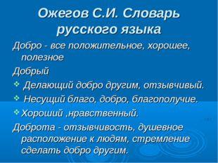 Ожегов С.И. Словарь русского языка Добро - все положительное, хорошее, полезн