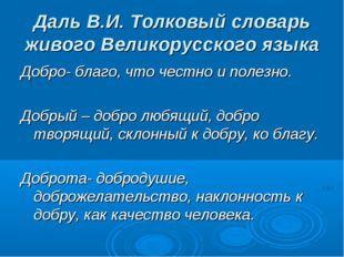 Даль В.И. Толковый словарь живого Великорусского языка Добро- благо, что чест