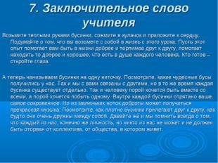 7. Заключительное слово учителя Возьмите теплыми руками бусинки, сожмите в ку