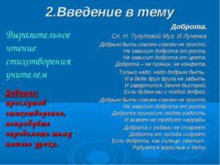 2.Введение в тему Доброта. Сл. Н. Тулуповой Муз. И.Лученка Добрым быть совсем