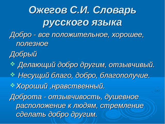 Ожегов С.И. Словарь русского языка Добро - все положительное, хорошее, полезн...