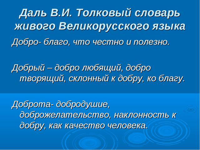 Даль В.И. Толковый словарь живого Великорусского языка Добро- благо, что чест...