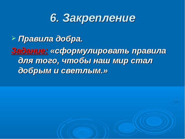 6. Закрепление Правила добра. Задание: «сформулировать правила для того, чтоб...
