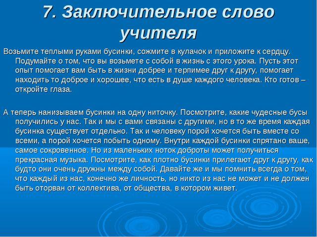 7. Заключительное слово учителя Возьмите теплыми руками бусинки, сожмите в ку...