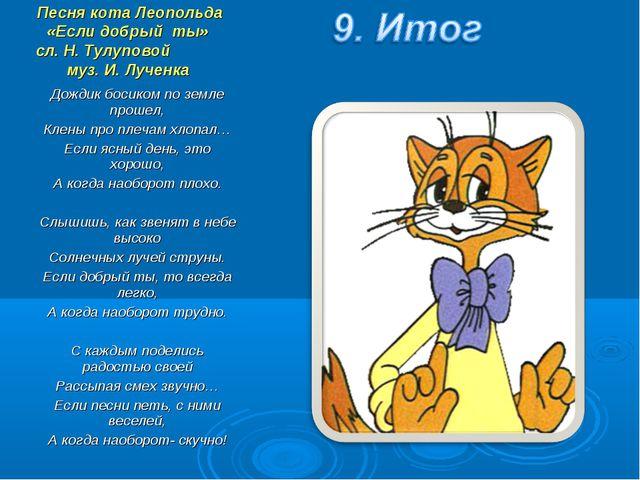 Песня кота Леопольда «Если добрый ты» сл. Н. Тулуповой муз. И. Лученка Дожди...