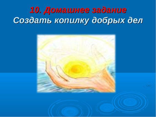 10. Домашнее задание Создать копилку добрых дел