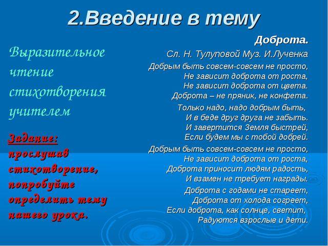 2.Введение в тему Доброта. Сл. Н. Тулуповой Муз. И.Лученка Добрым быть совсем...