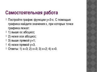 Самостоятельная работа Постройте график функции у=3-х. С помощью графика найд