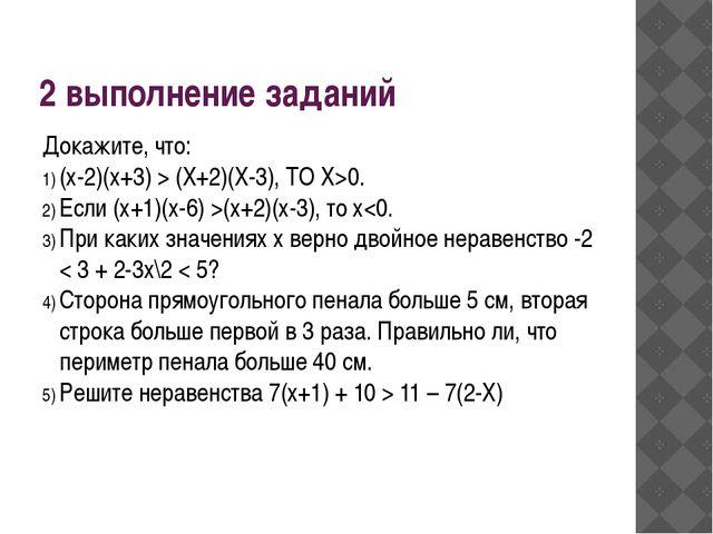 2 выполнение заданий Докажите, что: (х-2)(х+3) > (Х+2)(Х-3), ТО Х>0. Если (х+...