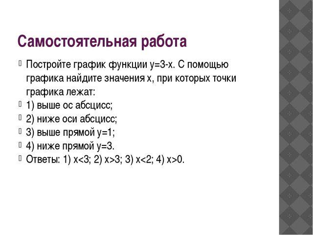 Самостоятельная работа Постройте график функции у=3-х. С помощью графика найд...
