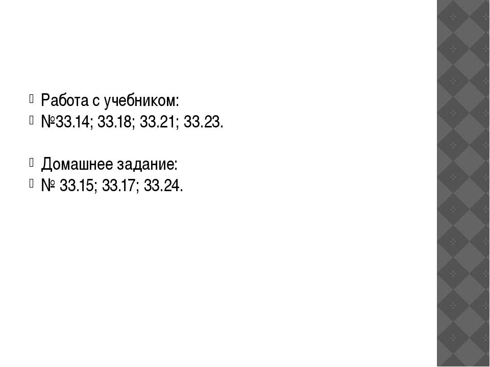 Работа с учебником: №33.14; 33.18; 33.21; 33.23. Домашнее задание: № 33.15;...
