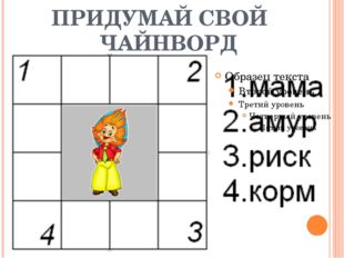 ПРИДУМАЙ СВОЙ ЧАЙНВОРД